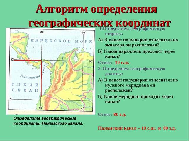 Алгоритм определения географических координат 1.Определяем географическую шир...