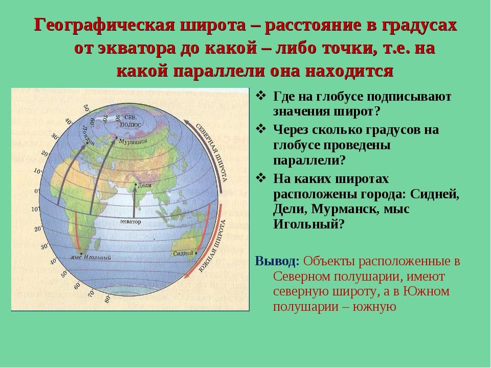 Географическая широта – расстояние в градусах от экватора до какой – либо точ...