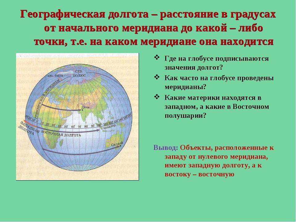 Географическая долгота – расстояние в градусах от начального меридиана до как...