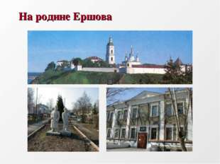 На родине Ершова