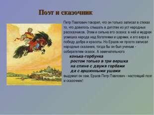 Поэт и сказочник Петр Павлович говорил, что он только записал в стихах то, чт