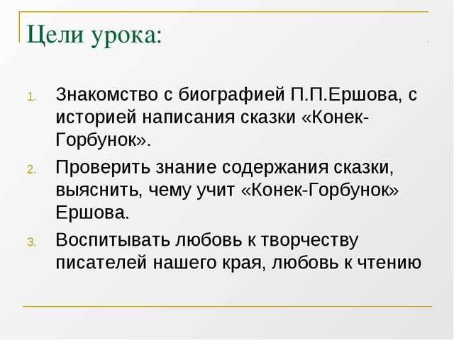Цели урока: Знакомство с биографией П.П.Ершова, с историей написания сказки «...