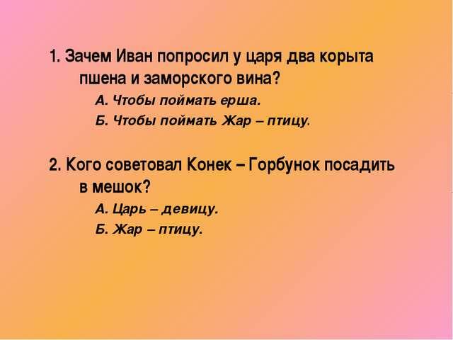 1. Зачем Иван попросил у царя два корыта пшена и заморского вина? А. Чтобы п...