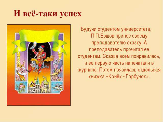 И всё-таки успех Будучи студентом университета, П.П.Ершов принёс своему препо...