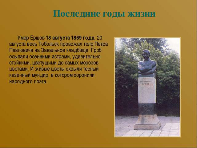 Последние годы жизни Умер Ершов 18 августа 1869 года. 20 августа весь Тобольс...