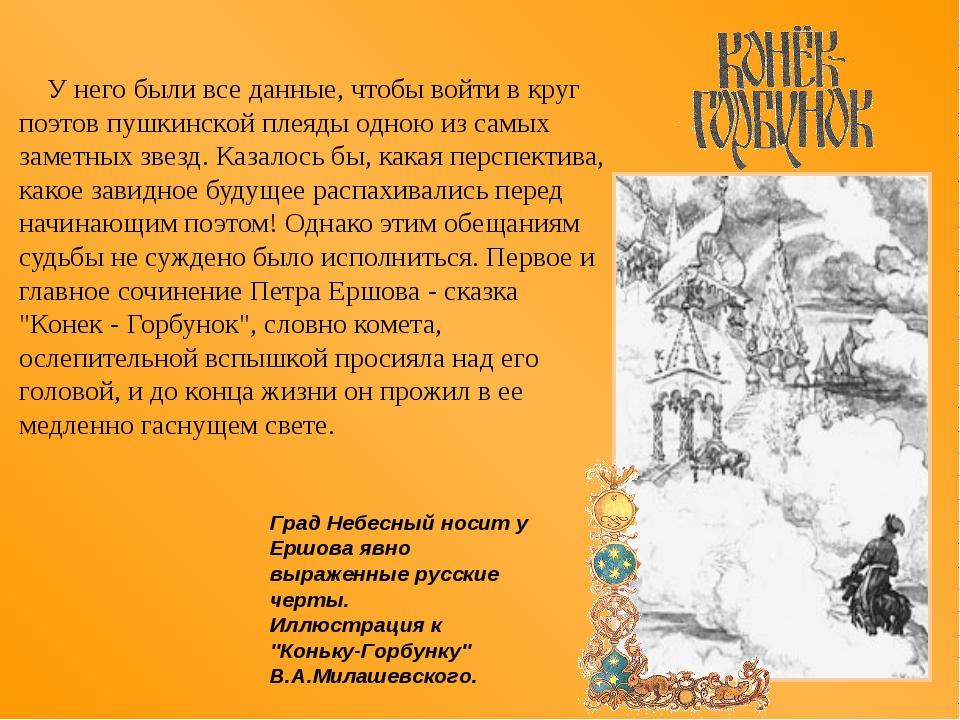У него были все данные, чтобы войти в круг поэтов пушкинской плеяды одною из...