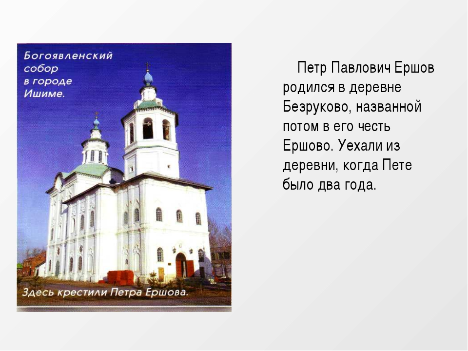 Петр Павлович Ершов родился в деревне Безруково, названной потом в его честь...
