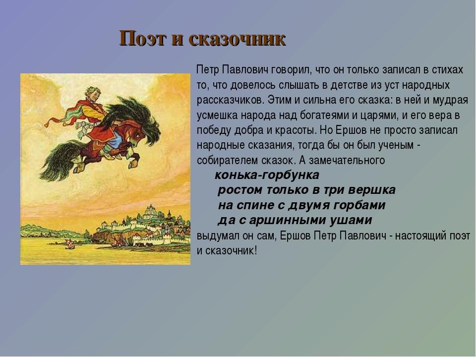 Поэт и сказочник Петр Павлович говорил, что он только записал в стихах то, чт...