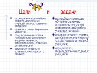 Цели и задачи формирование и дальнейшее развитие мыслительных операций: анали