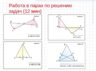 Работа в парах по решению задач (12 мин)