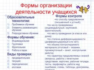 Формы организации деятельности учащихся Образовательные технологии: Проблемно