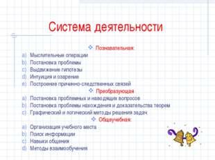 Система деятельности Познавательная: Мыслительные операции Постановка проблем