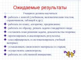 Ожидаемые результаты Учащиеся должны научиться: - работать с книгой (учебнико