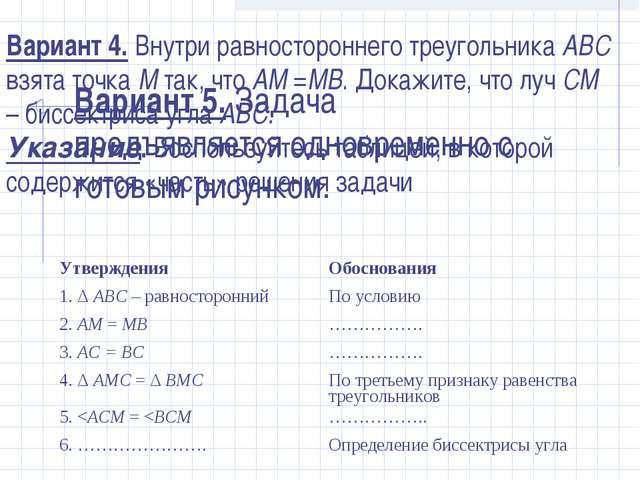 Вариант 4. Внутри равностороннего треугольника АВС взята точка М так, что АМ...
