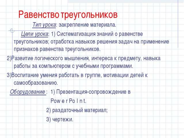 Тип урока: закрепление материала. Цели урока: 1) Систематизация знаний о рав...