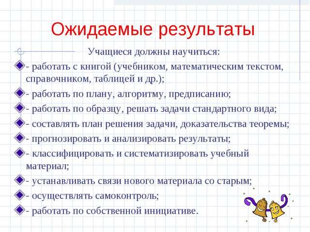 Ожидаемые результаты Учащиеся должны научиться: - работать с книгой (учебнико...