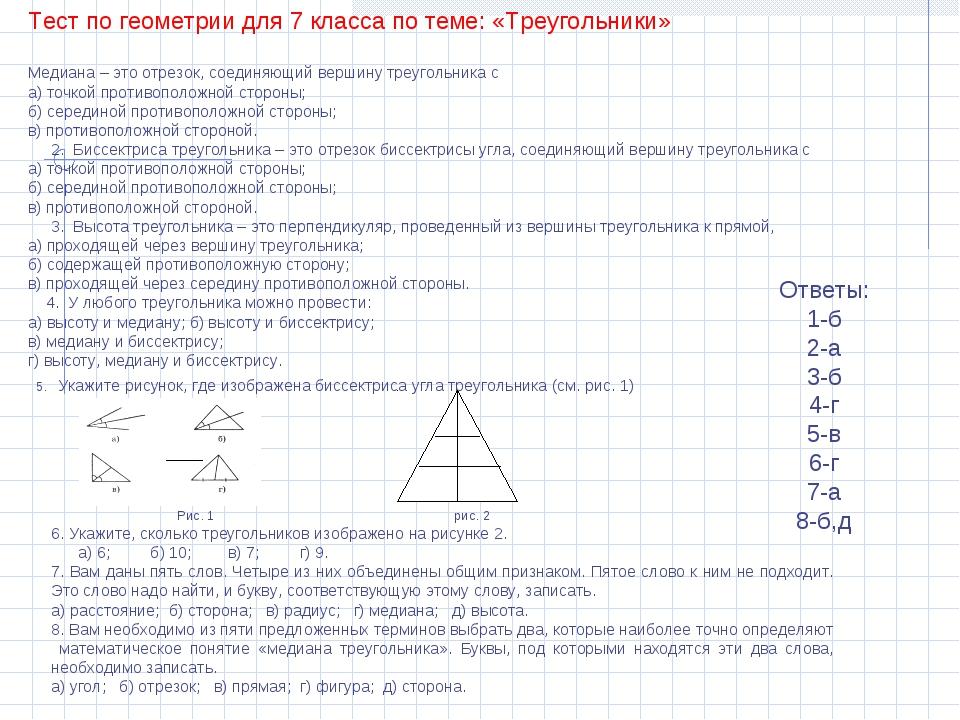 Тест по геометрии для 7 класса по теме: «Треугольники» Медиана – это отрезок,...