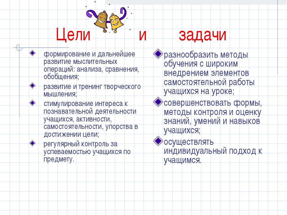 Цели и задачи формирование и дальнейшее развитие мыслительных операций: анали...