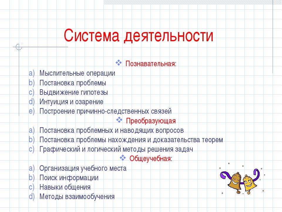 Система деятельности Познавательная: Мыслительные операции Постановка проблем...