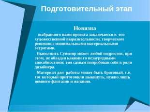 Подготовительный этап Новизна выбранного нами проекта заключается в его худо
