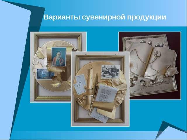 Варианты сувенирной продукции