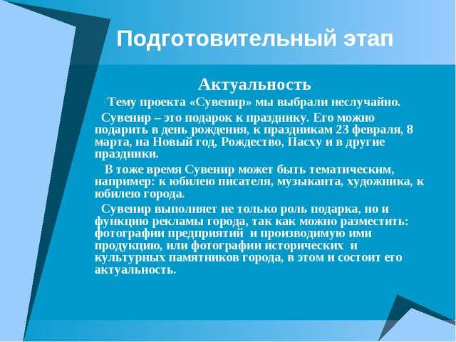 Подготовительный этап Актуальность Тему проекта «Сувенир» мы выбрали неслуча...