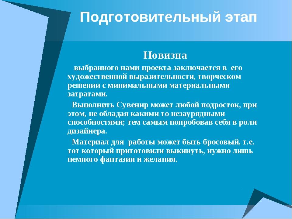 Подготовительный этап Новизна выбранного нами проекта заключается в его худо...