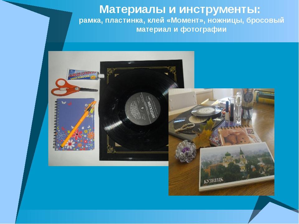 Материалы и инструменты: рамка, пластинка, клей «Момент», ножницы, бросовый м...