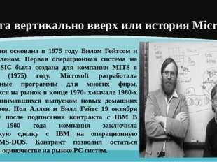 Дорога вертикально вверх или история Microsoft Компания основана в 1975 году
