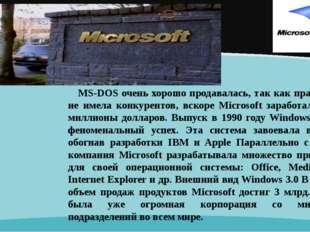 MS-DOS очень хорошо продавалась, так как практически не имела конкурентов, в