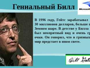 Гениальный Билл В 1996 году, Гейтс зарабатывал в день 30 миллионов долларов,