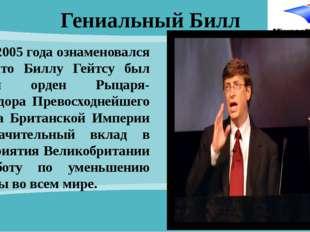 Гениальный Билл Март 2005 года ознаменовался тем, что Биллу Гейтсу был вручен