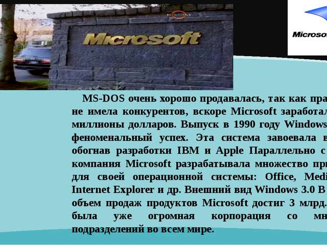 MS-DOS очень хорошо продавалась, так как практически не имела конкурентов, в...