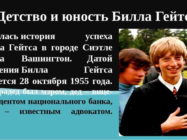 Детство и юность Билла Гейтса Началасьистория успеха Билла Гейтса в городе С...