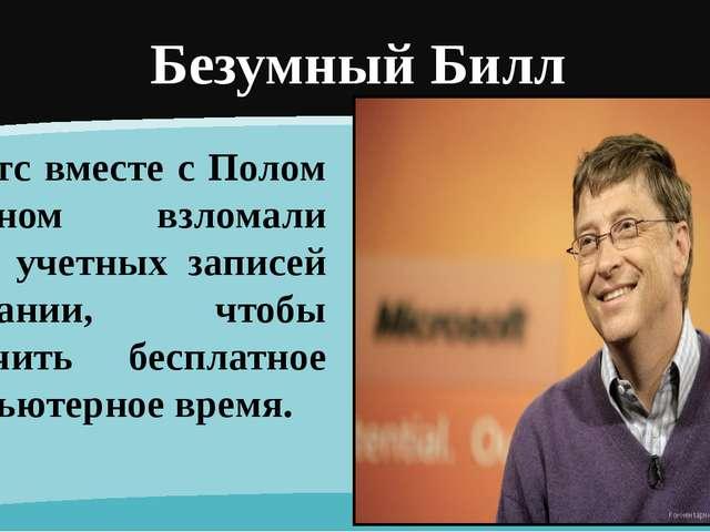 Безумный Билл Гейтс вместе с Полом Алленом взломали файл учетных записей комп...