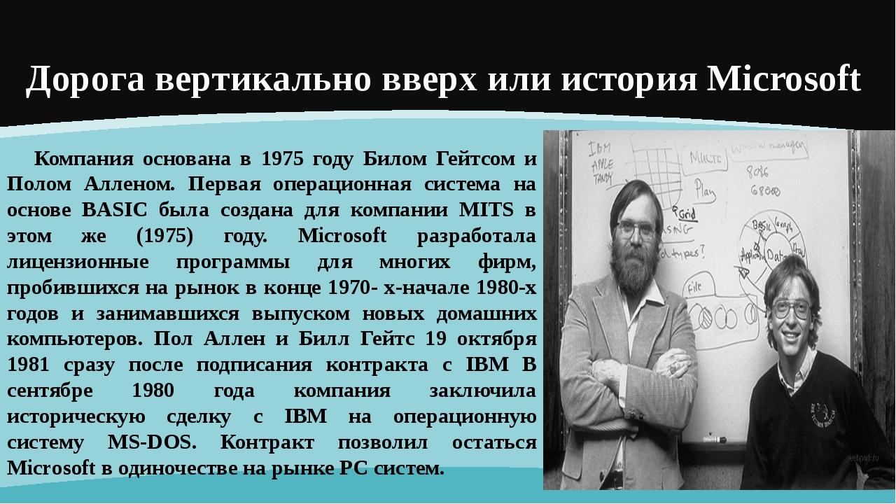 Дорога вертикально вверх или история Microsoft Компания основана в 1975 году...