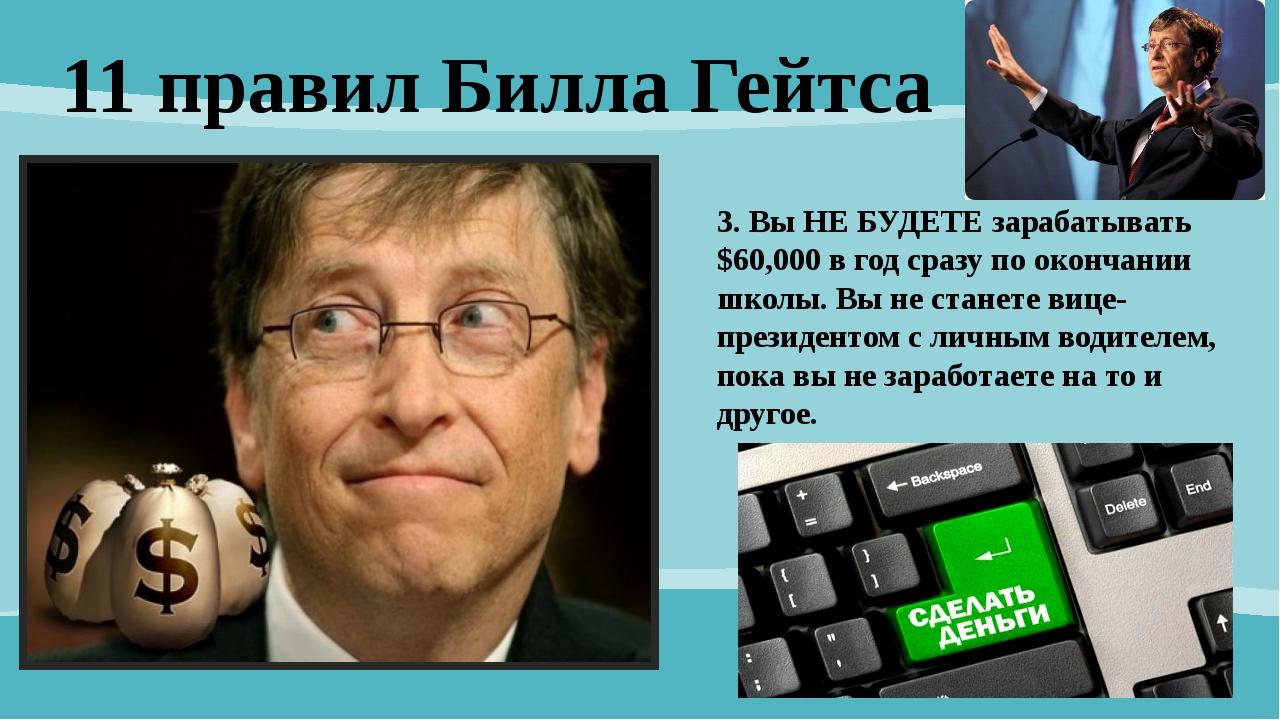 11 правил Билла Гейтса 3. Вы НЕ БУДЕТЕ зарабатывать $60,000 в год сразу по о...