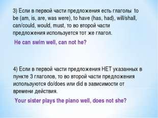 3) Если в первой части предложения есть глаголы to be (am, is, are, was were)