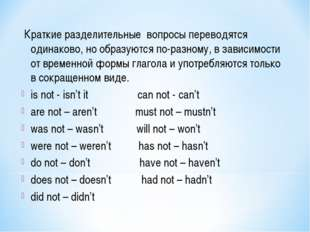 Краткие разделительные вопросы переводятся одинаково, но образуются по-разно