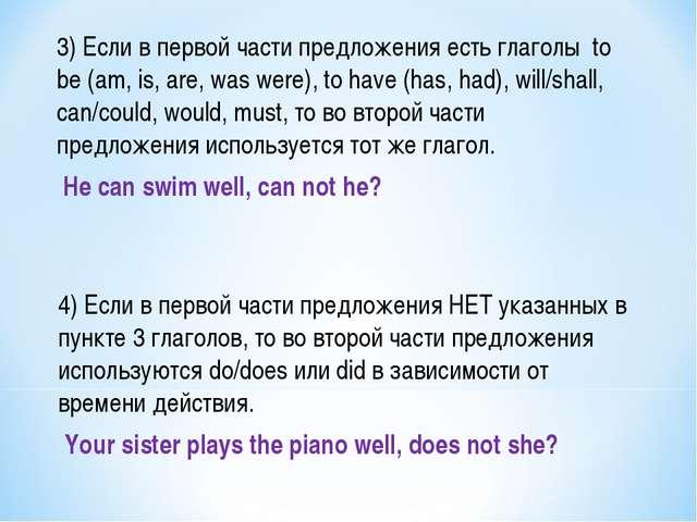 3) Если в первой части предложения есть глаголы to be (am, is, are, was were)...