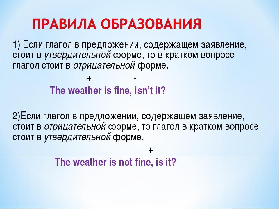 1) Если глагол в предложении, содержащем заявление, стоит в утвердительной фо...