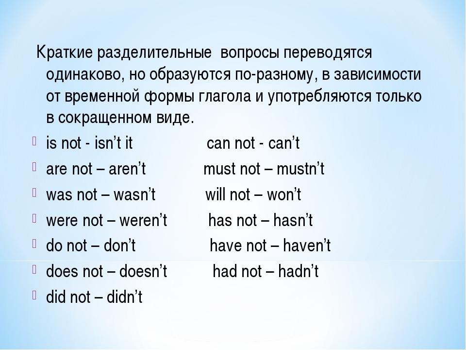 Краткие разделительные вопросы переводятся одинаково, но образуются по-разно...