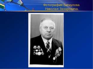 Фотография Биткулова Николая Захаровича.