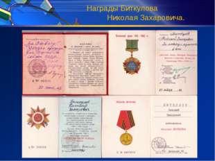 Награды Биткулова Николая Захаровича.