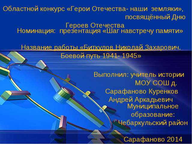 Номинация: презентация «Шаг навстречу памяти» Название работы «Биткулов Никол...