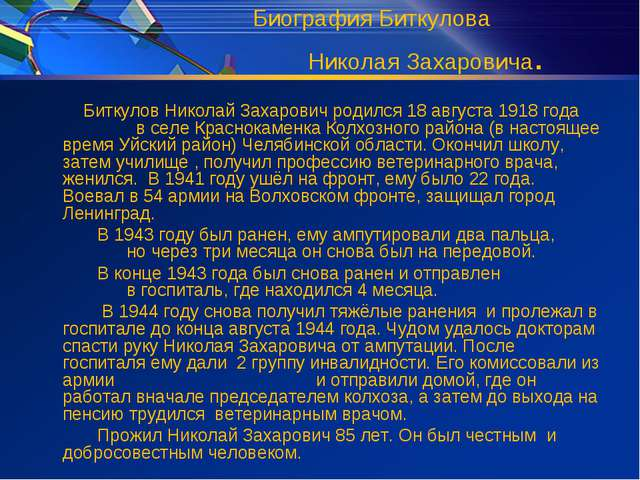 Биография Биткулова Николая Захаровича. Биткулов Николай Захарович родился 18...