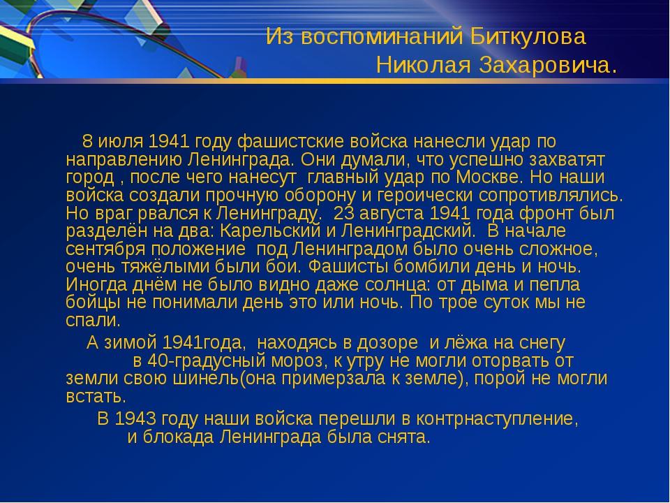 Из воспоминаний Биткулова Николая Захаровича. 8 июля 1941 году фашистские вой...
