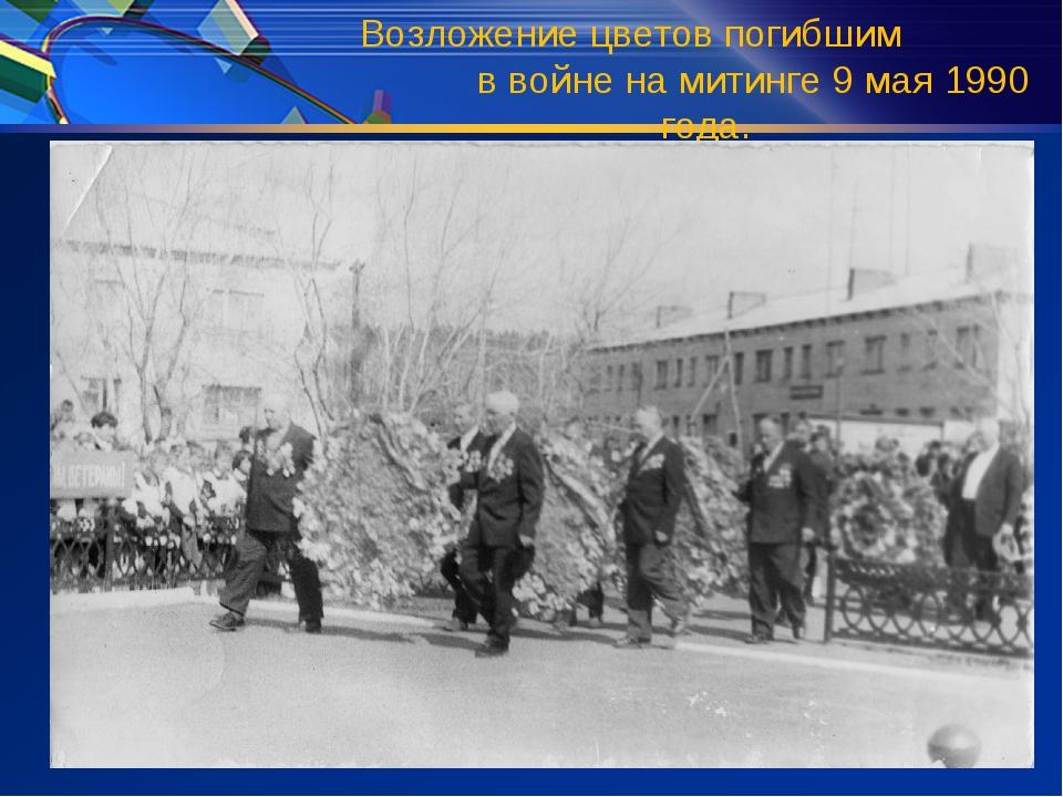 Возложение цветов погибшим в войне на митинге 9 мая 1990 года.