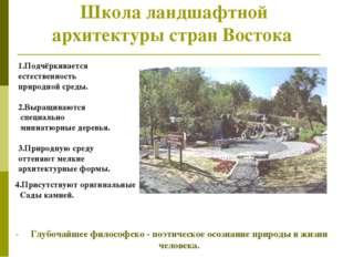 Школа ландшафтной архитектуры стран Востока 1.Подчёркивается естественность