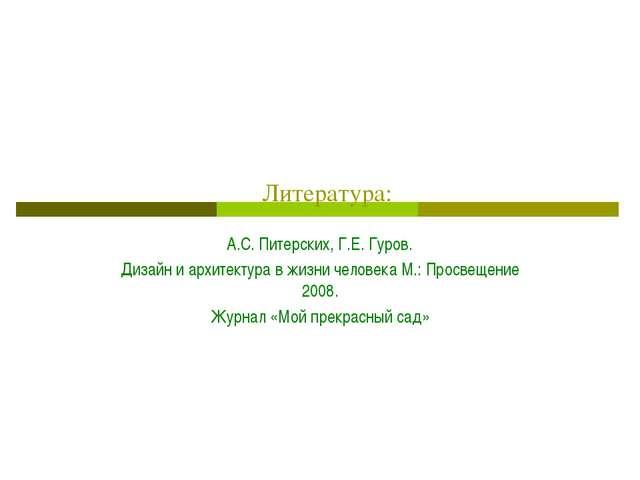 Литература: А.С. Питерских, Г.Е. Гуров. Дизайн и архитектура в жизни человека...